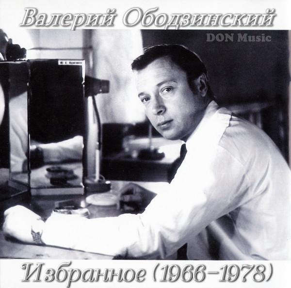 Валерий Ободзинский - Избранное (1966-1978)