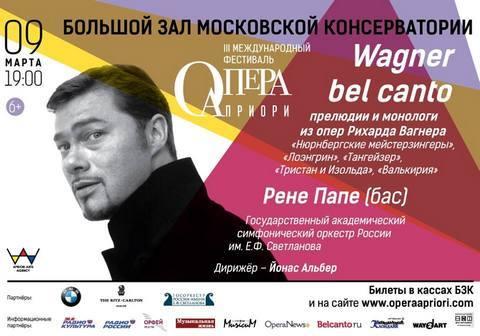 Opera & Опера