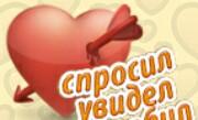 'Спросил, Увидел, Полюбил' - Увлекательная многопользовательская игра для флирта, знакомства и общения! Супер-популярная игра теперь и в МоемМире!